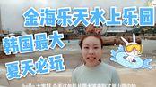 超刺激超多滑梯玩!!韩国最大水上乐园 | 金海乐天水上乐园 | 室内室外项目+汗蒸房SPA | 釜山周边玩什么 | 韩国旅行攻略 | SarahMOON's V