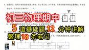 2016湖北省武汉市硚口区,初三物理期中第3页,5道热电基础题