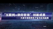天津市律师类电子证书正式启用