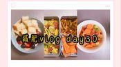减肥vlog day30 | 今日46.35 | 酸奶燕麦杯 | 油焖笋 | 新装备中餐必备