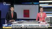 春节账单出炉:七天人均支出5000元 红包占一半 上海早晨 180302