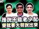 国光帮帮忙www.80ev.com搞定岳母头很大!(3)