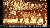 重庆铜梁:舞火龙 贺新春 红火中国年