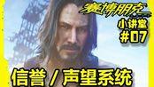 =赛博朋克2077=游戏中存在的信誉(声望)系统!!【2077小讲堂】#07
