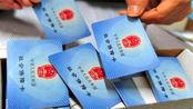 身份证名字不要随意更改,否则缴纳多年的社保作废?早知道早受益