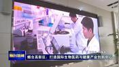 【视频】烟台高新区:打造国际生物医药与健康产业创新中心