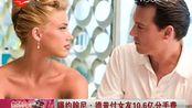 曝约翰尼·德普分手 付女友10.6亿分手费