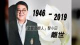 香港音乐人黎小田病逝享年73岁,捧红梅艳芳张国荣活跃乐坛半世纪