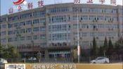 山东教育厅:涉事学校停止办学行为 晨光新视界 161013