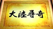台湾中视《大陆寻奇》 2018-02-10 四川省广汉市三修堆遗址及成都市金沙遗址等一览