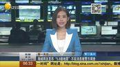 辽宁营口盖州市昨发生4.3级地震