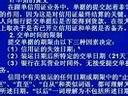 国际结算41-自考视频-西安交大-要密码到www.Daboshi.com