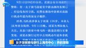 女子深夜骑马穿行上海市中心,官方回应