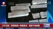 辽宁沈阳:铁警捣毁一假票窝点查获千余假票
