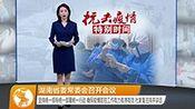 湖南省委常委会召开会议 坚持统一领导统一指挥统一行动 确保疫情防控工作有力有序有效 杜家毫主持并讲话