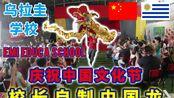 10、乌拉圭私立学校庆祝中国文化节 学生表演中文节目和武术 校长自制中国龙 老外爱中国文化 劳拉LaraRen带你看南美洲的乌拉圭 海外华人