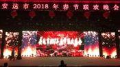 安达市2018年春节联欢晚会