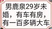 男鹿泉29岁未婚,有车有房,有一百多辆大车