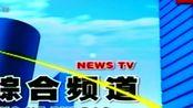 【放送文化·开台】吉林省通化电视台综合频道开台过程和节目预告(2020-1-21 5:24)
