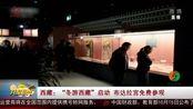 """西藏:""""冬游西藏""""启动 布达拉宫免费参观"""