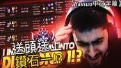「Yassuo Moe中文字幕」Moe连输三場BO 终于上钻一了!