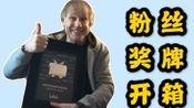 感谢中国粉丝,迟来的10W粉丝成就奖牌【理查德·克莱德曼】