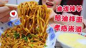 深夜吃播:油泼辣子葱油拌面+孝感特产米酒,再加多点辣椒油就好了!!!