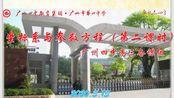 广州四中高三数学坐标系与参数方程专题(第二课时)