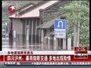 多地遭强降雨袭击:四川泸州——暴雨阻断交通 多地出现险情[东方午新闻]