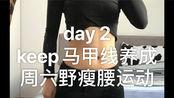 【练出马甲线】马甲线养成/周六野瘦腰运动真的有用吗?!
