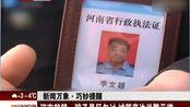 河南鹤壁:骗子景区乞讨 城管旁边举警示牌晚间新闻报道