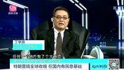 张哲馨:国会博弈复杂多变 特朗普被临阵倒戈