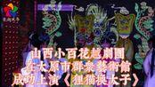 山西小百花越剧团在太原市群众艺术馆成功演出《狸猫换太子》