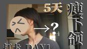 vlog | 5天能瘦出多少下颌线? 打卡 Day1