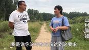农村33岁离婚女人找对象,都有什么要求,气的大哥当场发飙.