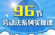96节劳动法实操课 工时与休假—工时制度管理