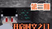 第三期 【开启时空之门】【MC 天启之境 混沌】