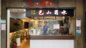 台北这家川菜店很有名, 夫妻肺片和麻辣凉粉太好吃了, 关键还不贵