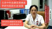 史淑荣视频分享:急性再生障碍性贫血能活多久,治愈率有多少?