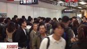 北京地铁10号线道岔故障致部分车站限流