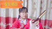 【小胖熊】 「梨花颂」戏歌(京歌)是京剧大师梅葆玖所创作,是很多戏迷的入坑之曲。PS:看看简介叭qwq