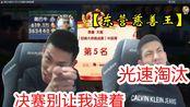 【东营慈善王】还没开始就结束了!宝哥被对手联手配合到淘汰!