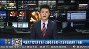 [甘肃新闻]中国共产党甘肃省第十三届委员会第十次全体会议决议(摘要)