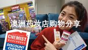 『Arya · 生活』澳洲必买药妆推荐/最有名的保养品和护肤品/药妆购物分享 #Chemist Warehouse shopping haul