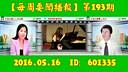 05.16【每周要闻播报】第193期yf