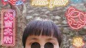 宜宾珙县珙泉北城社区庆国庆七十周年舞蹈,编舞,曾广妹老师-自拍-高清完整正版视频在线观看-优酷
