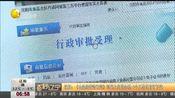 沈阳:《食品经营许可证》可网上自助办理 8个工作日即可下证