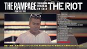 THE RAMPAGE from EXILE TRIBE : 2nd Album「THE RIOT」-Teaser-