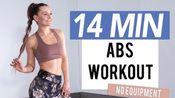 【Monika Kolakowska】14分钟腹部塑型训练