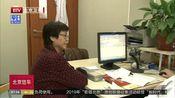 [北京您早]联合国糖尿病日:家庭成预防重要关口